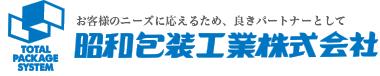 昭和包装工業株式会社